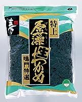 新物 【国産】特上鳴門原藻生わかめ 700g (塩分約24%)