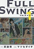 FULLSWING 1 (ゲッサン少年サンデーコミックススペシャル)