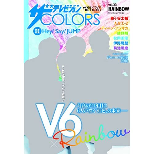ザテレビジョンCOLORS vol.23 RAINBOW