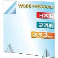 即日発送 日本製 透明 アクリルパーテーション W600×H600mm アクリル板 デスク用仕切り板 衝立 角丸加工 組…