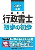 2011年版 出る順行政書士 初歩の初歩 (出る順行政書士シリーズ)