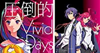 賢者の孫EDテーマ「圧倒的 Vivid Days」+DVD