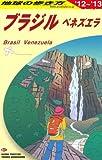 B21 地球の歩き方 ブラジル ベネズエラ 2012〜 [単行本(ソフトカバー)] / 地球の歩き方編集室 (編集); ダイヤモンド・ビッグ社 (刊)
