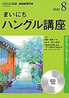 NHK CD ラジオ まいにちハングル講座 2018年8月号