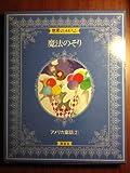 世界のメルヘン〈8〉アメリカ童話2 魔法のそり
