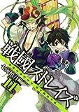 戦國ストレイズ(11) (ガンガンコミックスJOKER)