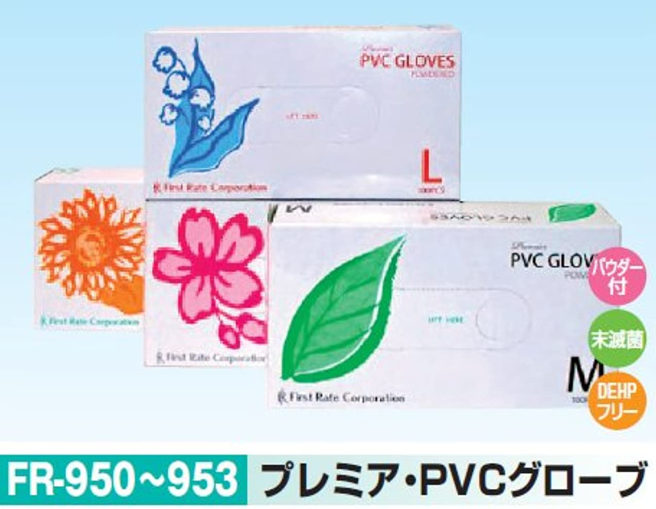 プレミア?PVCグローブ Lサイズ 100枚 FR-953 使い捨て手袋、パウダー付き高伸縮性プラスチックグローブ