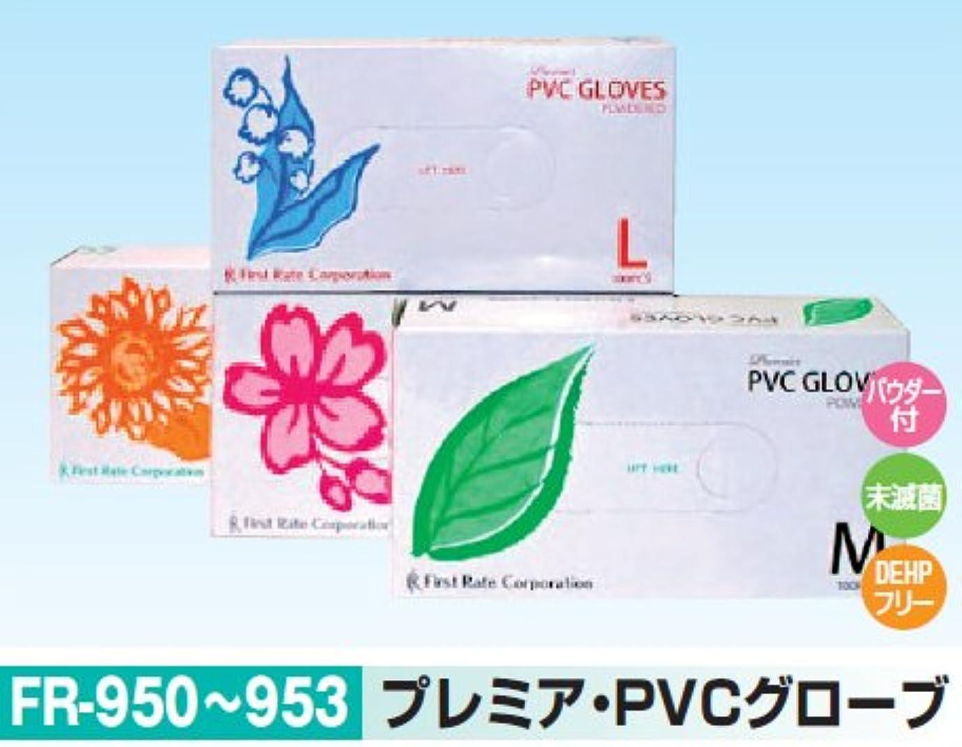 プレミア?PVCグローブ Sサイズ 100枚 FR-951 使い捨て手袋、パウダー付き高伸縮性プラスチックグローブ
