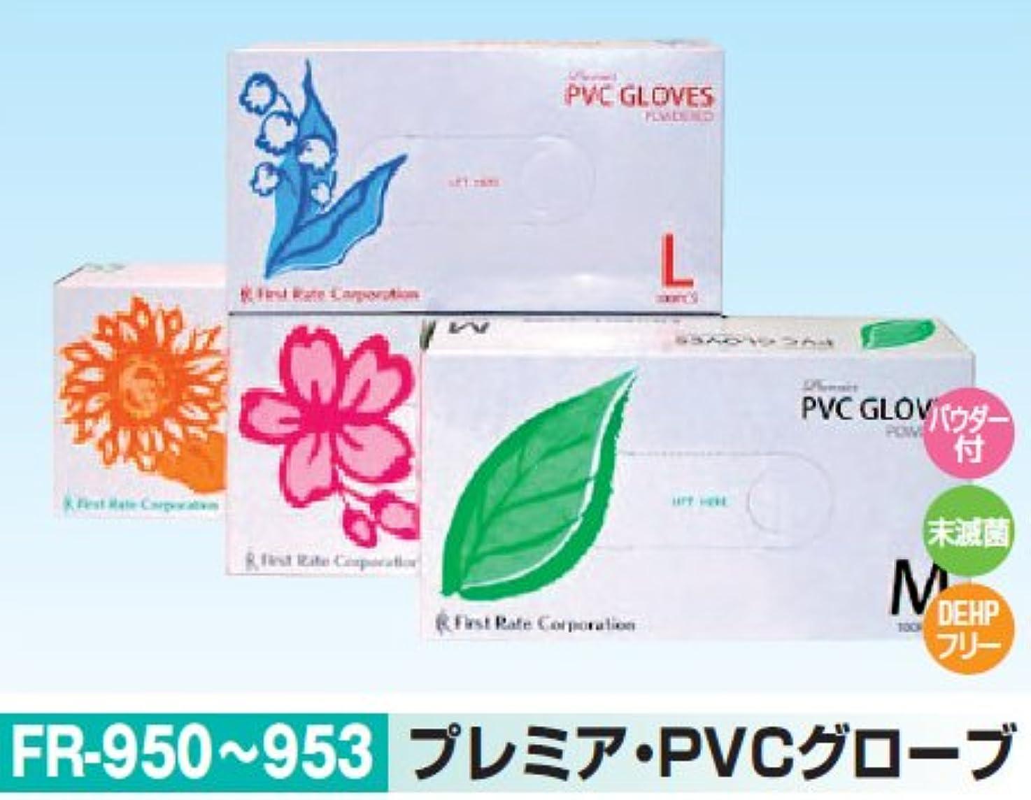 新鮮な通貨相関するプレミア?PVCグローブ Sサイズ 100枚 FR-951 使い捨て手袋、パウダー付き高伸縮性プラスチックグローブ