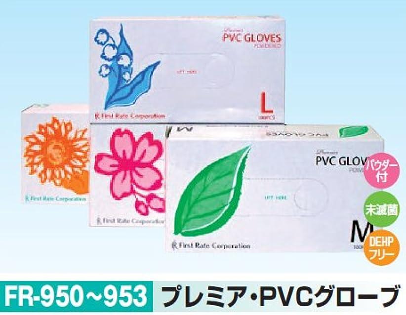 一般的な瀬戸際締めるプレミア?PVCグローブ Lサイズ 100枚 FR-953 使い捨て手袋、パウダー付き高伸縮性プラスチックグローブ