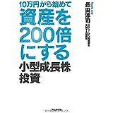 10万円から始めて資産を200倍にする小型成長株投資