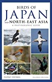 Photographic Guide to the Birds of Japan and North-east Asia (English Edition) 画像