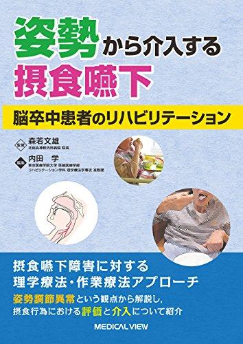 姿勢から介入する摂食嚥下 脳卒中患者のリハビリテーション