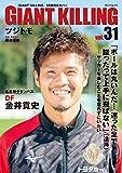 GIANT KILLING Jリーグ50選手スペシャルコラボ(31) (モーニングコミックス)