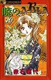 暁のARIA(10) (フラワーコミックスα)