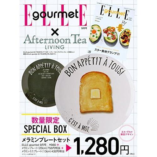 ELLE gourmet (エル・グルメ) 2017年 09月号 × 特別セット