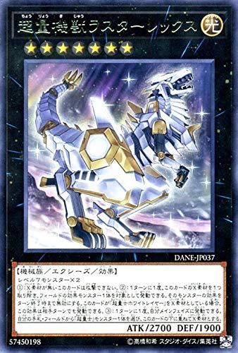 超量機獣ラスターレックス レア 遊戯王 ダーク・ネオストーム dane-jp037