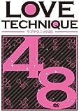 ラブテクニック48 ツインパック [DVD]