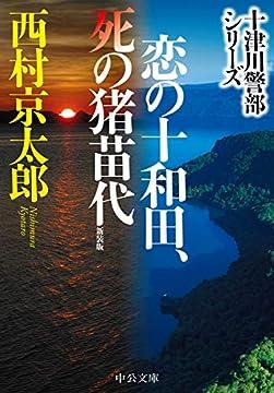 恋の十和田、死の猪苗代-新装版 (中公文庫 に)