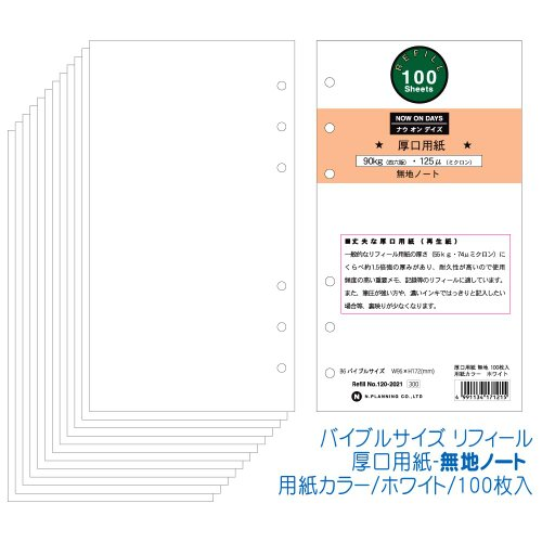 RoomClip商品情報 - バイブルサイズ 6穴リフィール 厚口用紙 無地ノート100シート 120-2021