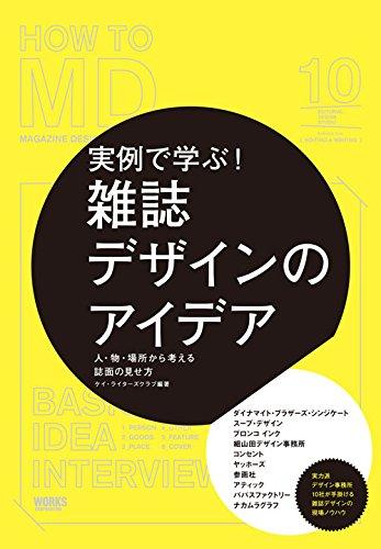 実例で学ぶ! 雑誌デザインのアイデア ー人・物・場所から考える誌面の見せ方の詳細を見る