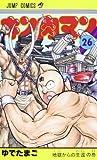 キン肉マン 26 (ジャンプコミックス)