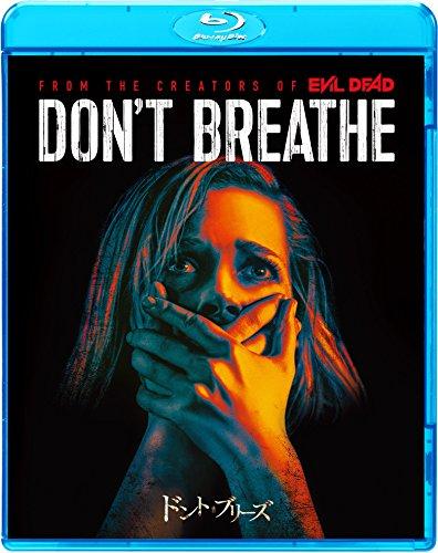 ドント・ブリーズ [Blu-ray]