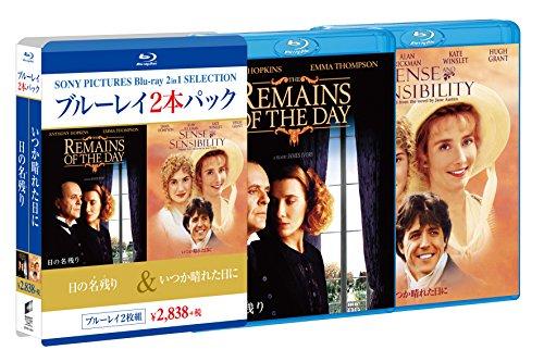 ブルーレイ2枚パック  日の名残り/いつか晴れた日に [Blu-ray]