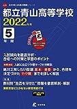 都立青山高等学校 2022年度 英語音声ダウンロード付き【過去問5年分】 (高校別 入試問題シリーズA73)