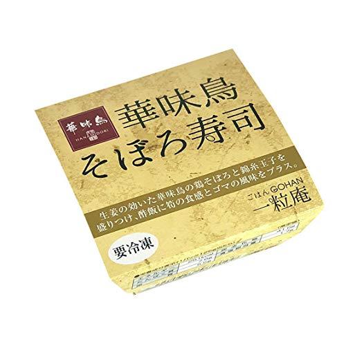 一粒庵 華味鳥そぼろ寿司 125g×8個入りギフト 佐賀県唐津産 特別栽培米 夢しずく