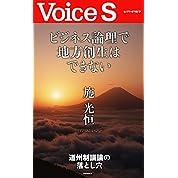 ビジネス論理で地方創生はできない (Voice S)