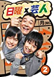 日曜×芸人 VOL.2 [DVD]