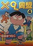 ×(バッテン)OL同盟 4 (アクションコミックス)