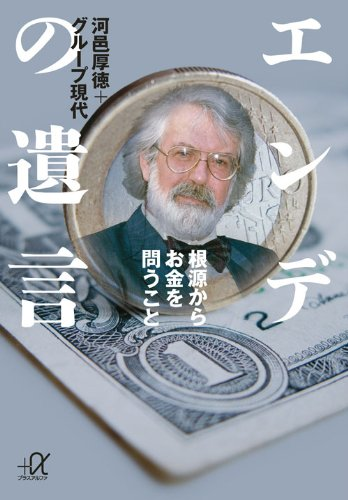 エンデの遺言 ―根源からお金を問うこと (講談社+α文庫)