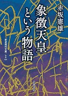 象徴天皇という物語 (岩波現代文庫 学術 404)