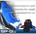 NANIWAYA/ナニワヤ SP-Gタイプ フルバケットシート ブラック