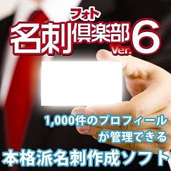 フォト名刺倶楽部Ver.6 [ダウンロード]