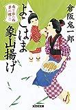よこはま象山揚げ: 南蛮おたね夢料理(八) (光文社文庫 く)
