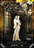 バレエに生きる~パリ・オペラ座のふたり~[DVD]