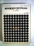電子計算機基礎講座〈3〉標準言語FORTRAN (1972年)