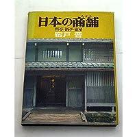 日本の商舗―料亭・酒亭・宿屋 (1974年)