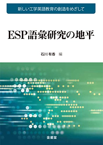 [画像:ESP語彙研究の地平―新しい工学英語教育の創造をめざして]