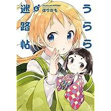 うらら迷路帖 4巻 (まんがタイムKRコミックス)