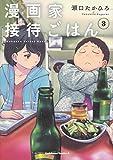 漫画家接待ごはん (3) (角川コミックス・エース)