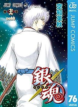 Gintama (銀魂) 76