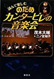 読んで楽しむ のだめカンタービレの音楽会