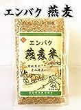 燕麦  中国特選農作物穀物天然燕麦(エンバク)緑色食品・健康栄養食材・中華粗糧・人気商品