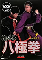 始める!八極拳―DVD付き