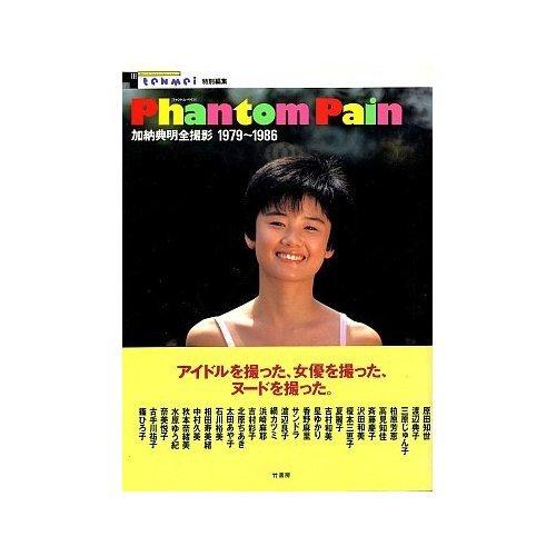 Phantom Pain(ファントム・ペイン)・・・