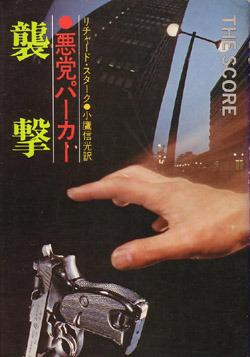 襲撃―悪党パーカー / リチャード・スターク